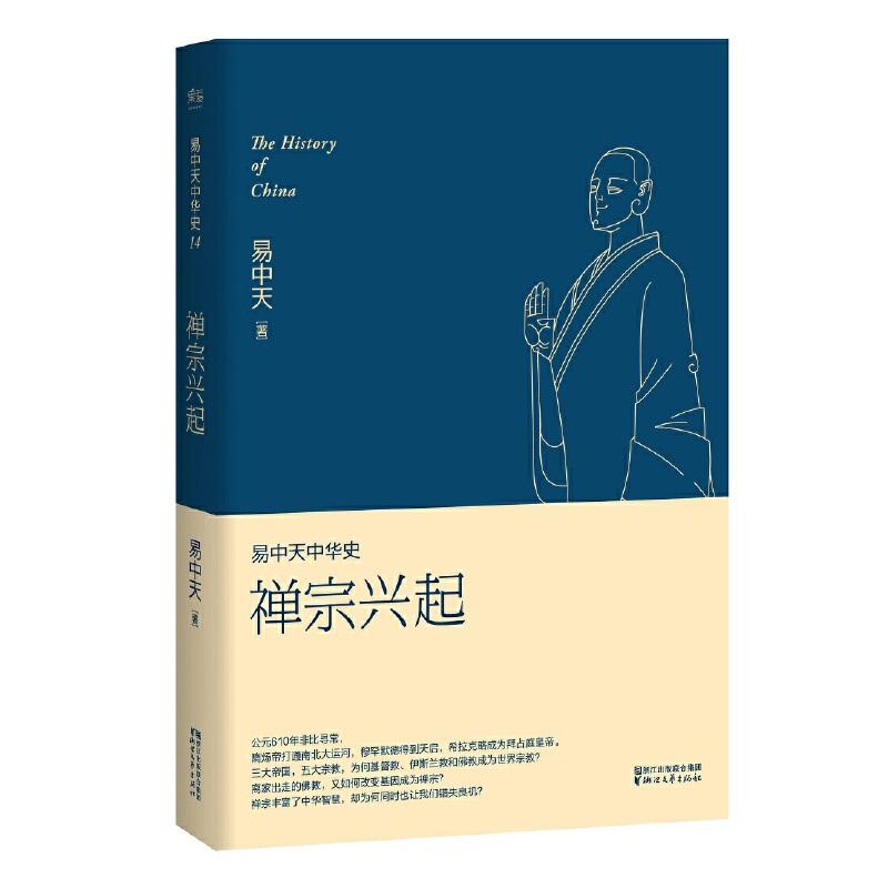 易中天中华史 第十四卷:禅宗兴起(伊斯兰教如何传创?佛教怎样变成禅宗?)