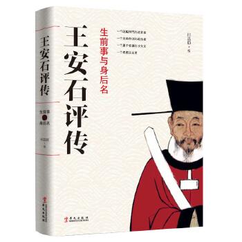 生前事与身后名:王安石评传(pdf+txt+epub+azw3+mobi电子书在线阅读下载)