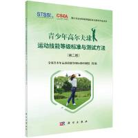 青少年高尔夫球运动技能等级标准与测试方法(第二版)