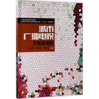 城市广播电视全媒体规程 王正明,陈洪友,余庆华 编著