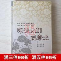 现货自然旧印光大师说净土宗教文化出版社