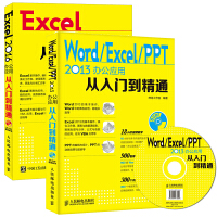 Word Excel PPT 2013办公应用从入门到精通+2016办公应用从入门到精通(套装共2册)办公软件应用技巧