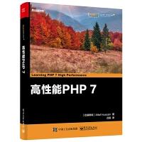 现货正版 高性能PHP7 PHP从入门到精通 PHP7 App性能提升 网站开发Web App开源脚本语言 MVC开发