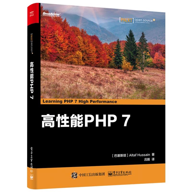 现货正版 高性能PHP7 PHP从入门到精通 PHP7 App性能提升 网站开发Web App开源脚本语言 MVC开发框架 PHP应用程序开发教程书籍
