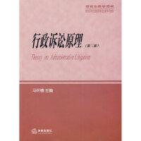 【二手9成新】行政诉讼原理(第2版)