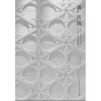 新传统居其美业-戴昆中国建筑工业出版社【正版图书,品质无忧】