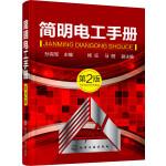 简明电工手册(第2版)