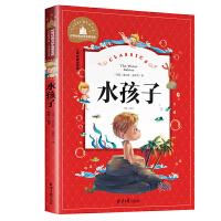 水孩子 彩图注音版 小学生一二三年级6-7-8-9岁课外阅读书籍必读世界经典儿童文学少儿名著童话故事书