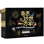奇思妙想一万年:中国古代科技发明创造绘本(精装全4册)