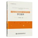 国家综合立体交通网规划纲要学习读本