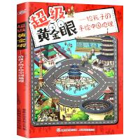 超级黄金眼 给孩子的手绘中国地理3-6-8周岁儿童绘本阅读一年级课外书籍幼儿园4-5岁幼儿启蒙认知地理百科全书小学生正版
