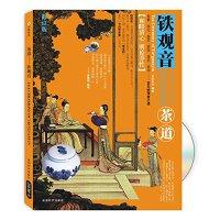 【旧书二手书9成新】茶道:铁观音(附赠DVD光盘1张)【蝉】