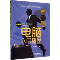 电脑入门捷径(300分钟视频+全彩大字版) 中国铁道出版社