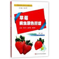 草莓病虫原色图谱(第2版) 浙江科学技术出版社