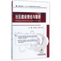 社区建设理论与实务/王小丽 编者:王小丽//沈菊