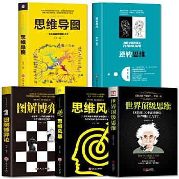 正版五册 世界*思维+逆转思维+图解博弈论+思维风暴+思维导图训练简单的形式逻辑学入门成功励志书籍畅销书排行榜