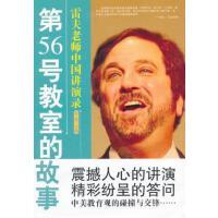 第56号教室的故事 雷夫老师中国讲演录 正版 陈勇 9787504167941