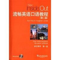 【旧书二手书8成新】流畅英语口语教程第二版第2版第一册 学生用书 凯 (Sue Kay) 琼斯