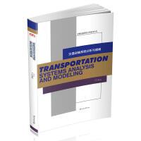 【旧书二手书8成新】Transportation Systems Analysis and Mod