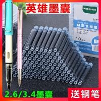 英雄钢笔359专用墨囊小学生可替换非碳素墨水3.4mm钢笔通用配套墨囊2.6口径027细墨囊卡通钢笔用套装批发