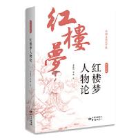 传神文笔足千秋――《红楼梦》人物论 李希凡 9787547311271