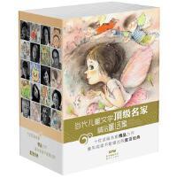 当代儿童文学名家精品童话集(套装共10册)