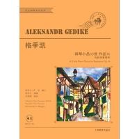 格季凯 钢琴小品60首 作品36:为初学者而作(附CD一张)