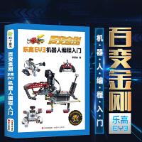 百变金刚――乐高EV3机器人编程入门