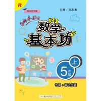 2019年秋季 黄冈小状元数学基本功 五年级上(R人教版)