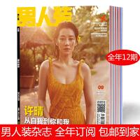 全年预订男人装杂志2019年10月-2020年9月 指定月份订阅预售 中国版花花公子潮流男性真性情时尚过期刊杂志