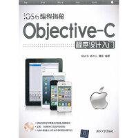 iOS6编程揭秘-Objective-C程序设计入门(配光盘) 杨正洪,郑齐心,曹星著 清华大学出版社