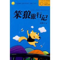 中国幽默儿童文学创作丛书:笨狼旅行记