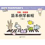 约翰・汤普森简易钢琴教程4