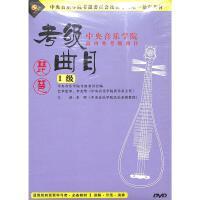 琵琶考级曲目-1级-中央音乐学院海内外考级曲目(DVD)( 货号:106409345009)
