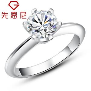 先恩尼钻石 白18K金婚戒 1克拉钻戒 女款钻石戒指 HFA200 相爱一生