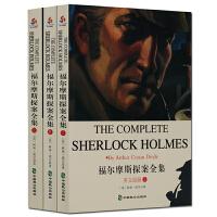 福尔摩斯探案全集英文原版 套装三册 柯南侦探英语小说读物书籍