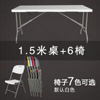 折叠桌 可便携式餐桌 摆摊桌办公伸缩长桌 户外宣传桌简易会议