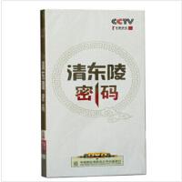 可货到付款!原装正版 清东陵密码(7DVD)珍藏版 央视百家精品系列视频光盘