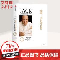 杰克・�f��奇自��(尊享版) 中信出版社