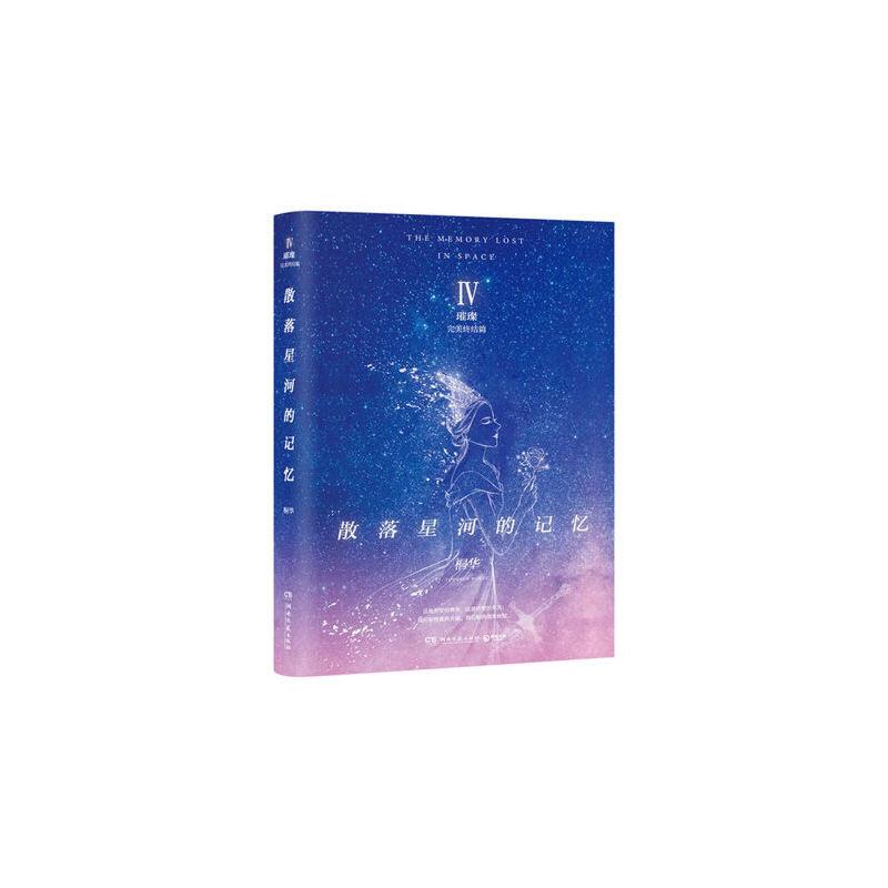 正版现货 散落星河的记忆4:璀璨 桐华著 散落星河的记忆系列继1迷失2窃梦3化蝶后终结篇 科幻爱情青春小说书籍畅销书排行榜