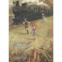铁路边的孩子们 权威珍藏本 名家全译本 安徽少年儿童出版社