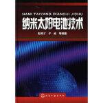 【新书店正版】纳米太阳电池技术,彭英才,于威,化学工业出版社9787122090256