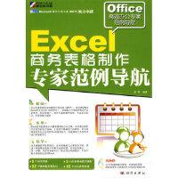 【新书店正版】Excel 商务表格制作专家范例导航(DVD),宋翔,科学出版社9787030277329