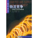 物流竞争--后勤与供应链管理(钻石丛书) (英)马丁・克里斯托弗,马越,马月才 北京出版社