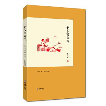 丰子恺精品集:丰子恺品佛