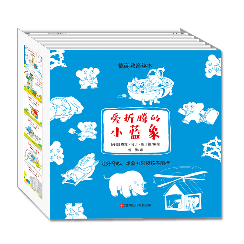 耕林童书馆:爱折腾的小蓝象 (6册套装)—让好奇心、想象力带领孩子前行 3-6岁儿童创造想象力绘本!天马行空的想象与惊人的创意,幽默中蕴含着深刻的教育意义。来自于安徒生故乡的经典故事。