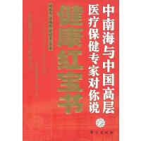 健康红宝书:中南海与中国高层医疗保健专家对你说