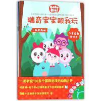 瑞奇宝宝跟我玩(套装共5册) 中国大百科全书出版社