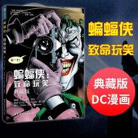 北京世图:蝙蝠侠:致命玩笑