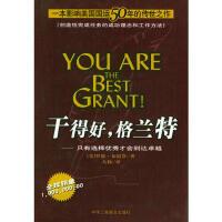 正版促销中xz~干得好,格兰特 9787801930057 (美)布雷登 ,大扬 中华工商联合出版社